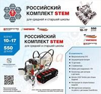 Российский Комплект STEM