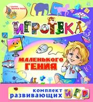 Игротека маленького гения (для детей 3-6 лет)