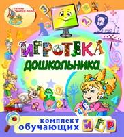 Игротека дошкольника (подготовка к школе)