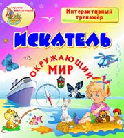 Искатель (для детей 5-8 лет)