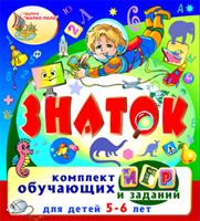 Знаток (для детей 5-6 лет)