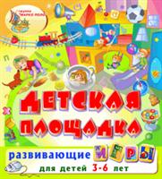 Детская площадка (для детей 2-6 лет)