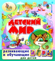 Детский мир (для детей 2-8 лет)