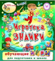Игротека Знайки (для детей от 3-7 классов)