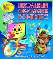 Школьный образовательный комплекс (для детей начальной школы)