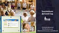 ТачИнформ: Детский сад
