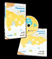 Развитие речи для детей 3-5 лет (10 занятий)